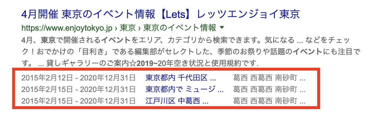 イベント_リッチスニペットサンプル