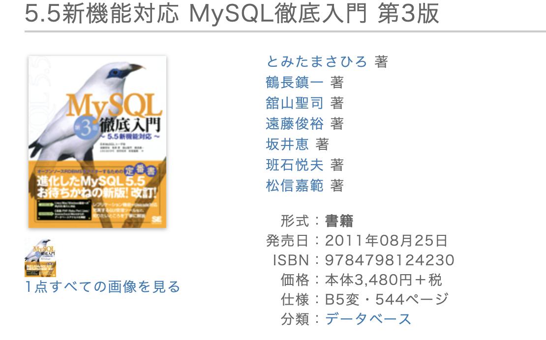 MySQL徹底入門第3版~5.5新機能対応~_キャプチャ