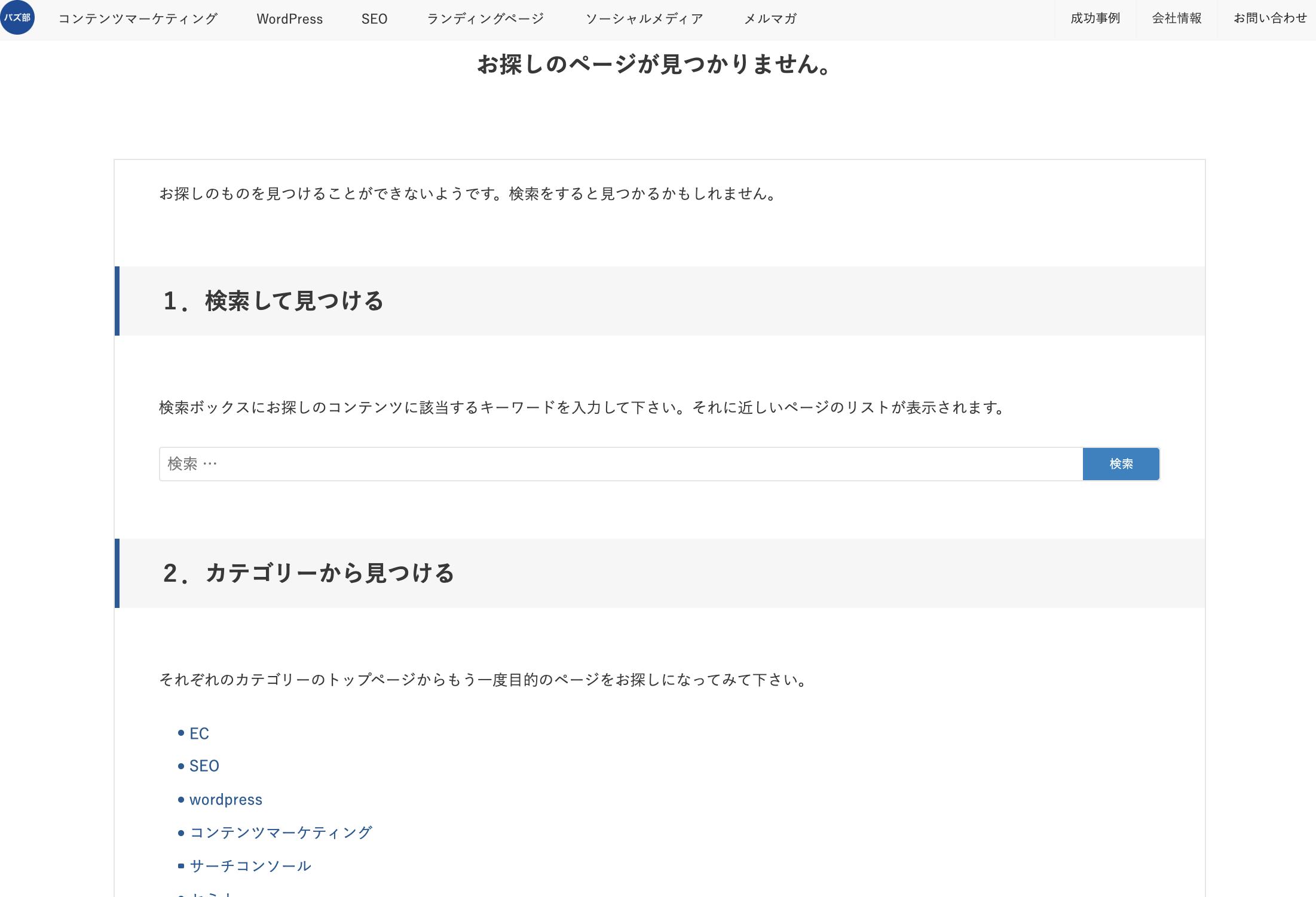 バズ部_カスタム404ページ