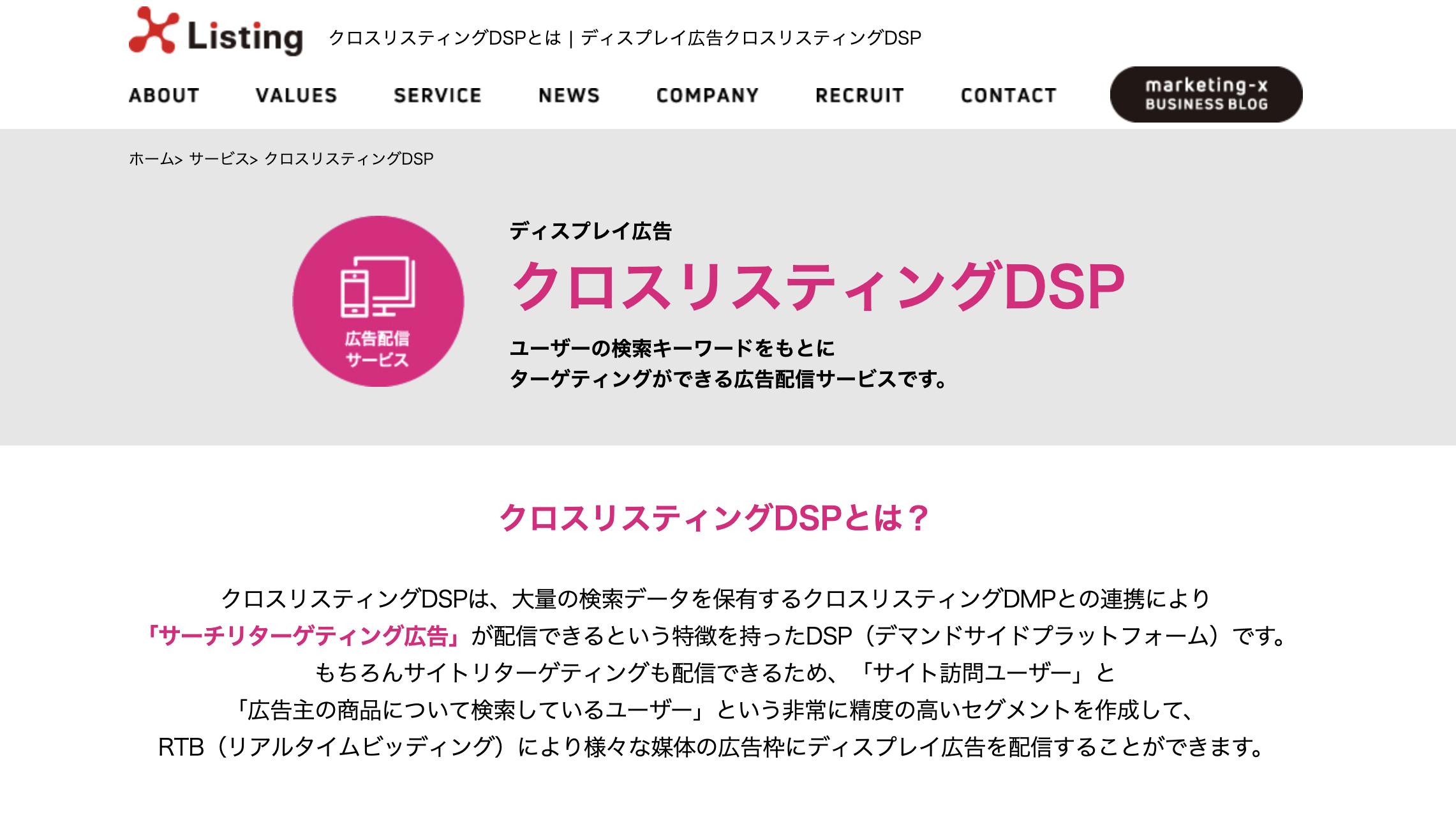 DSP_クロスリスティングDSP
