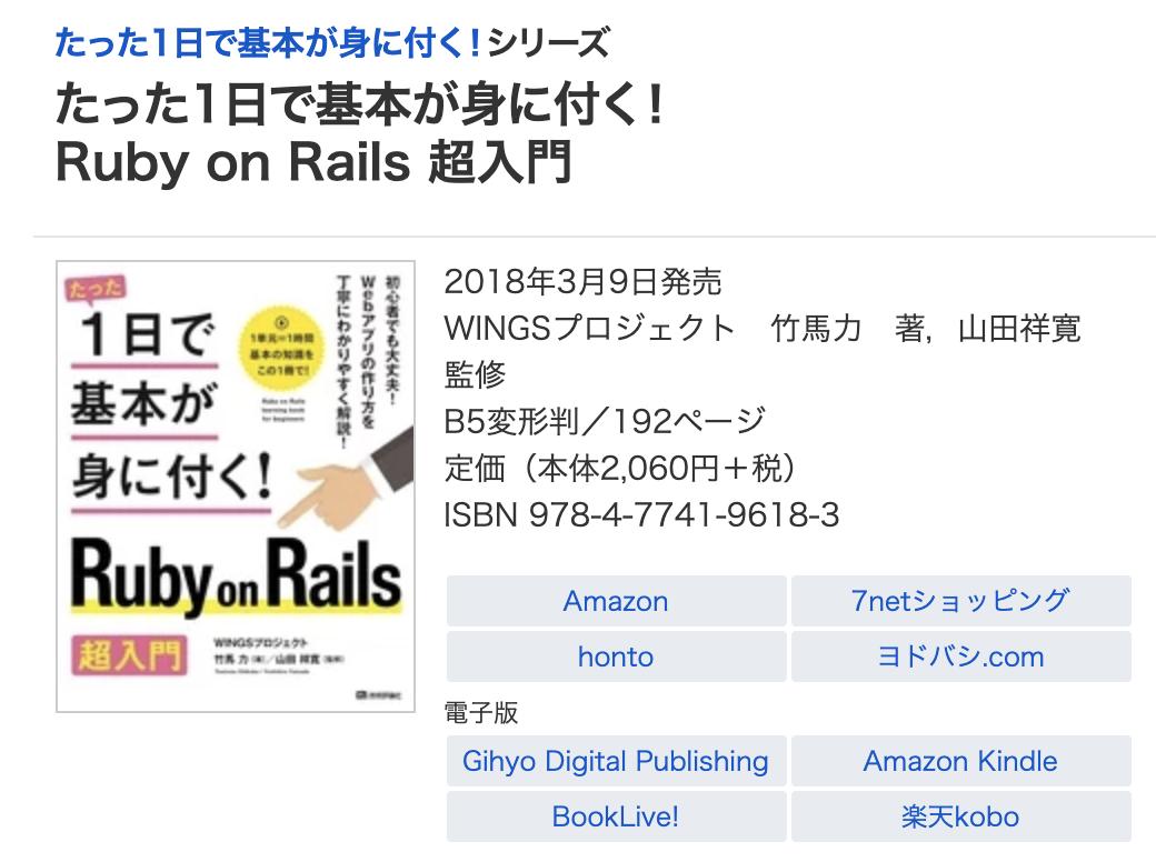 たった1日で基本が身に付く!Ruby on Rails超入門_キャプチャ