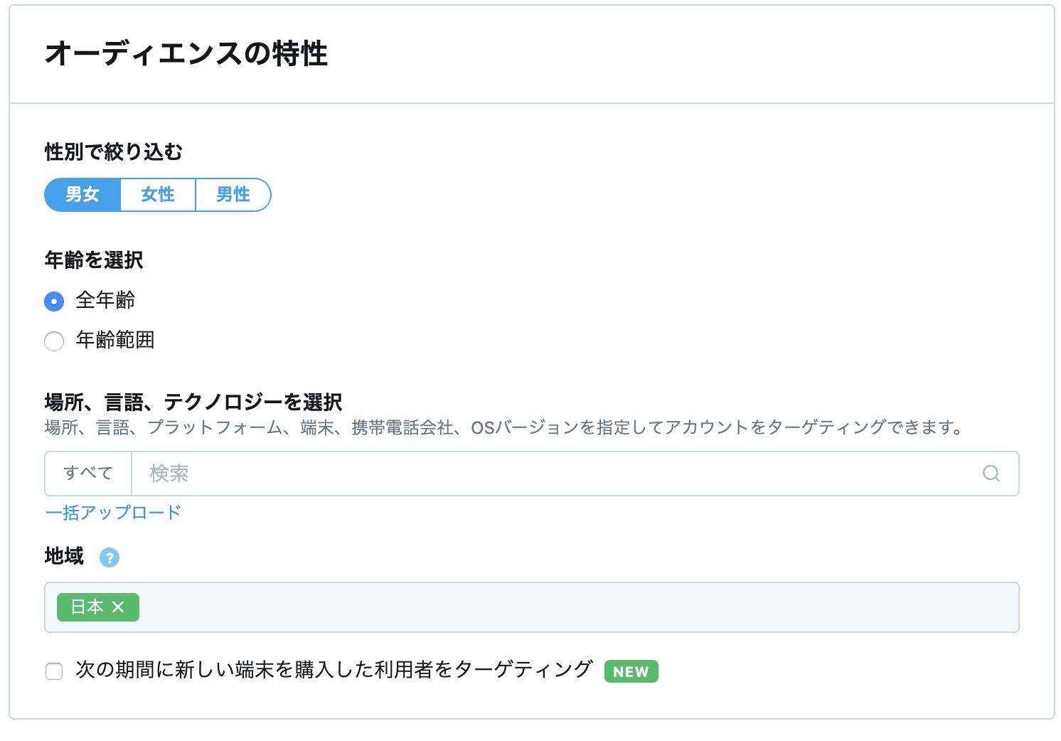 Twitter動画広告_オーディエンス
