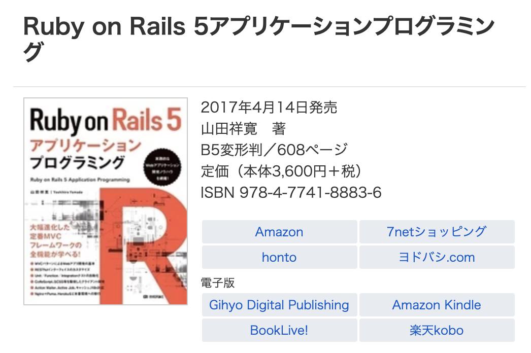 Ruby on Rails 5アプリケーションプログラミング_キャプチャ