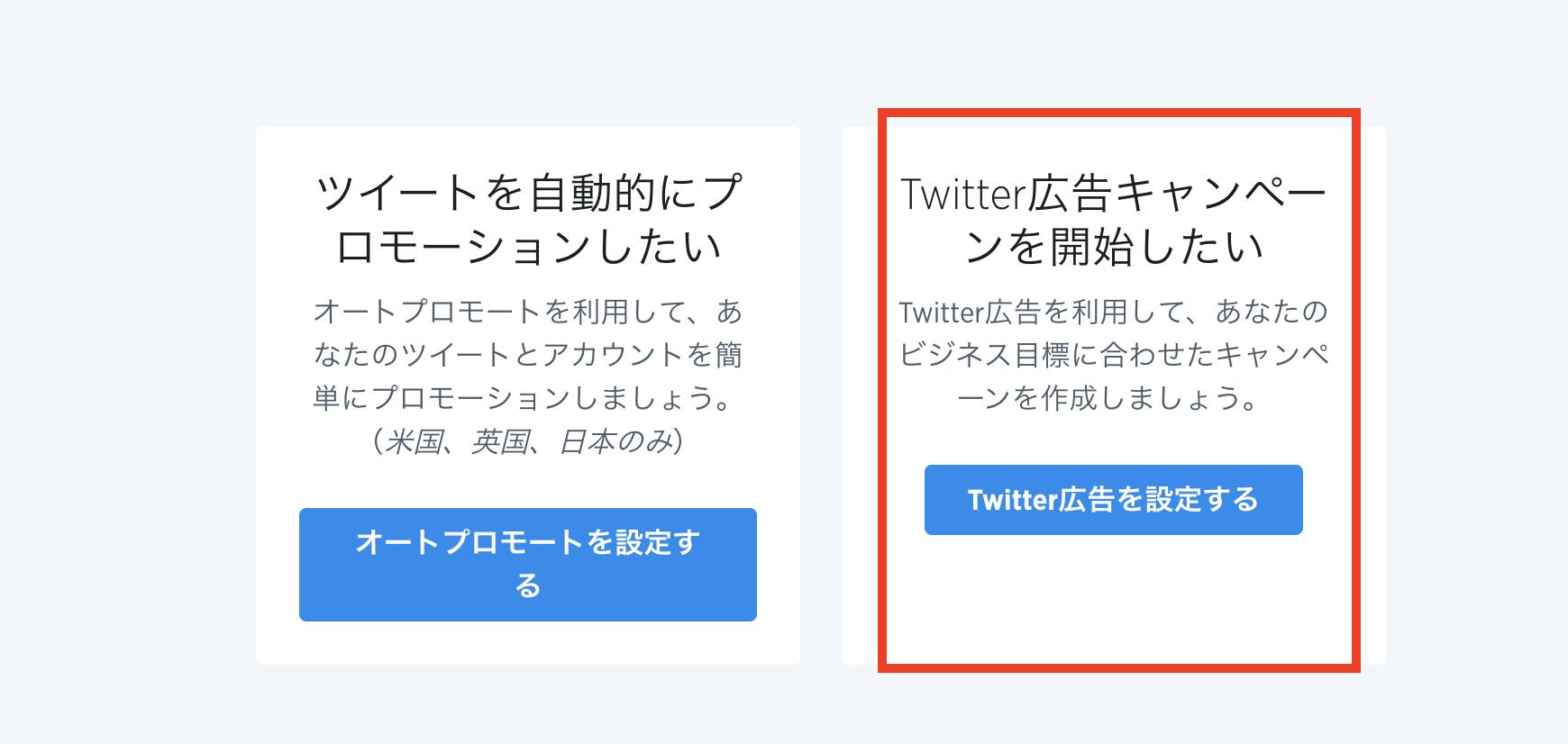 Twitter広告_アカウント登録キャプチャ
