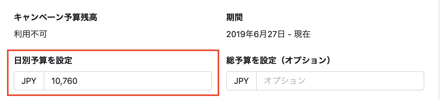 Twitter動画広告_日別予算