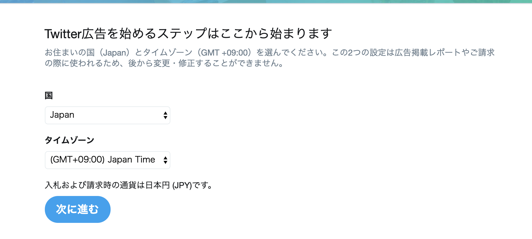 Twitter広告_アカウント登録_国