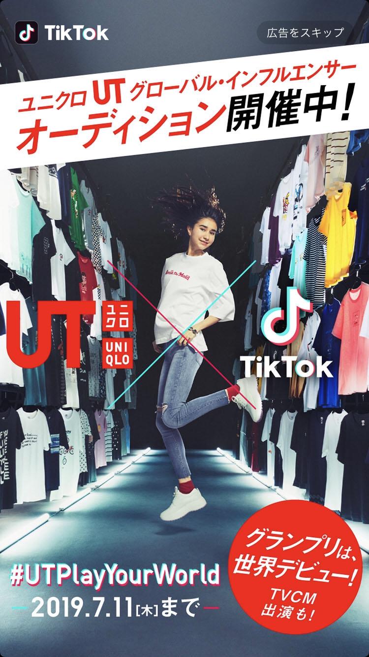 TikTok起動型広告サンプル