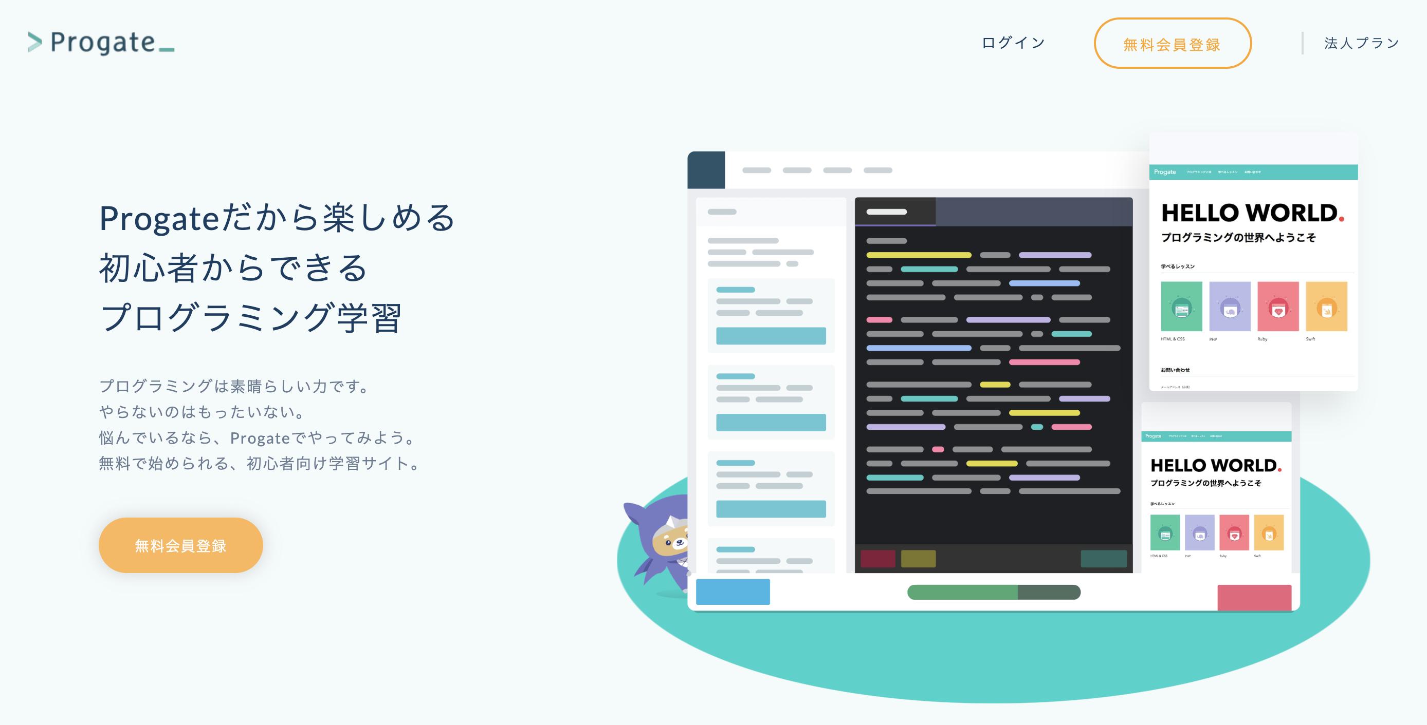 Ruby on Railsを学べるProgate