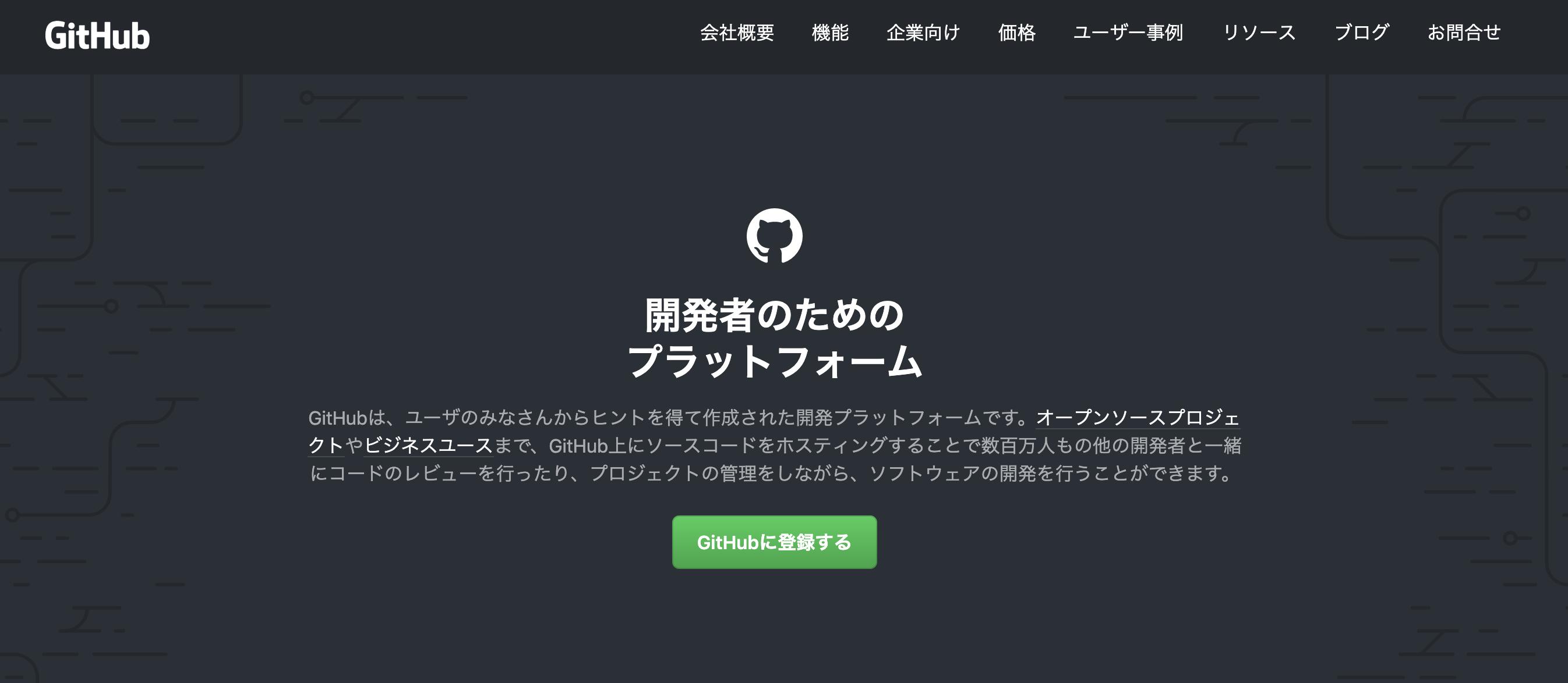 Ruby on Railsを使ったGithub