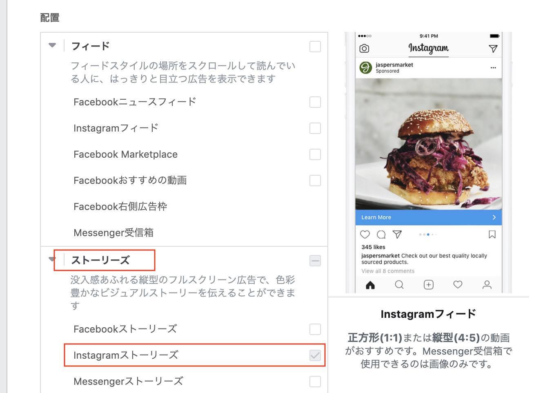 ストーリーズ広告_配置設定2
