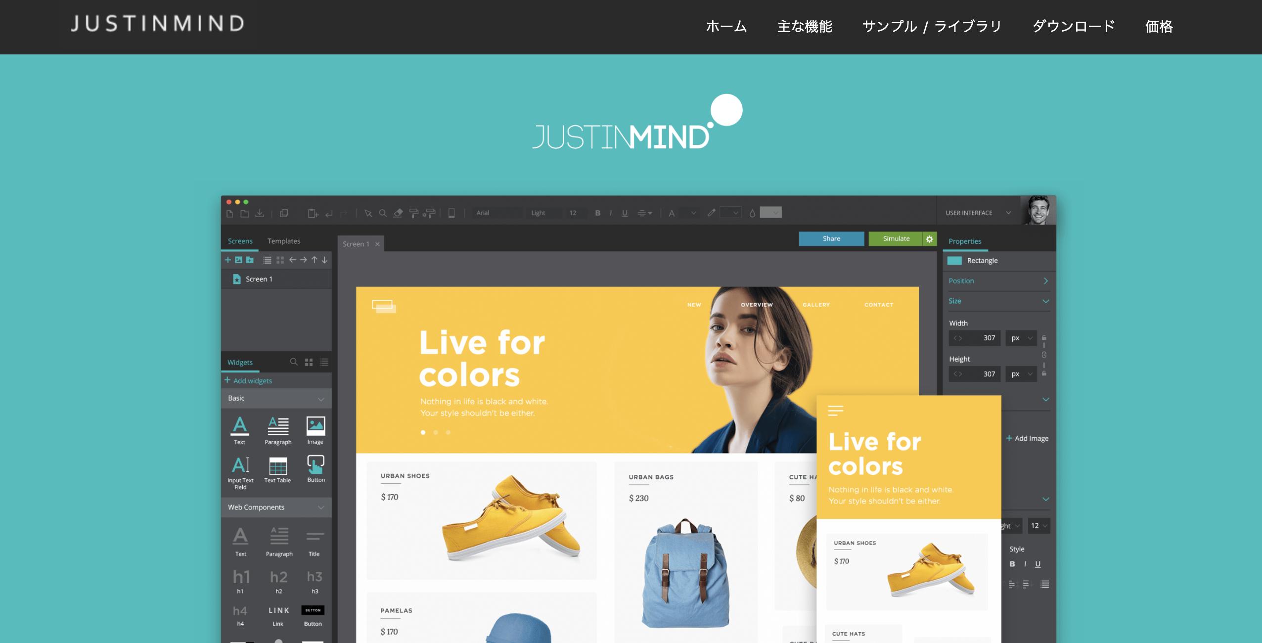 Justinmind Prototyper_ワイヤーフレームツール