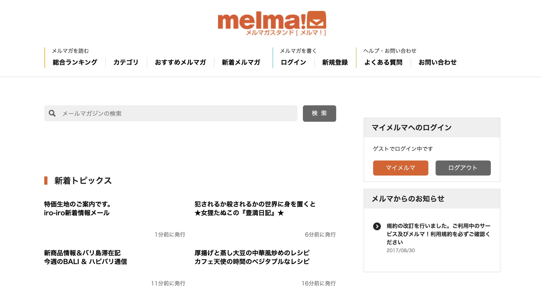 melma!_メール配信サービス