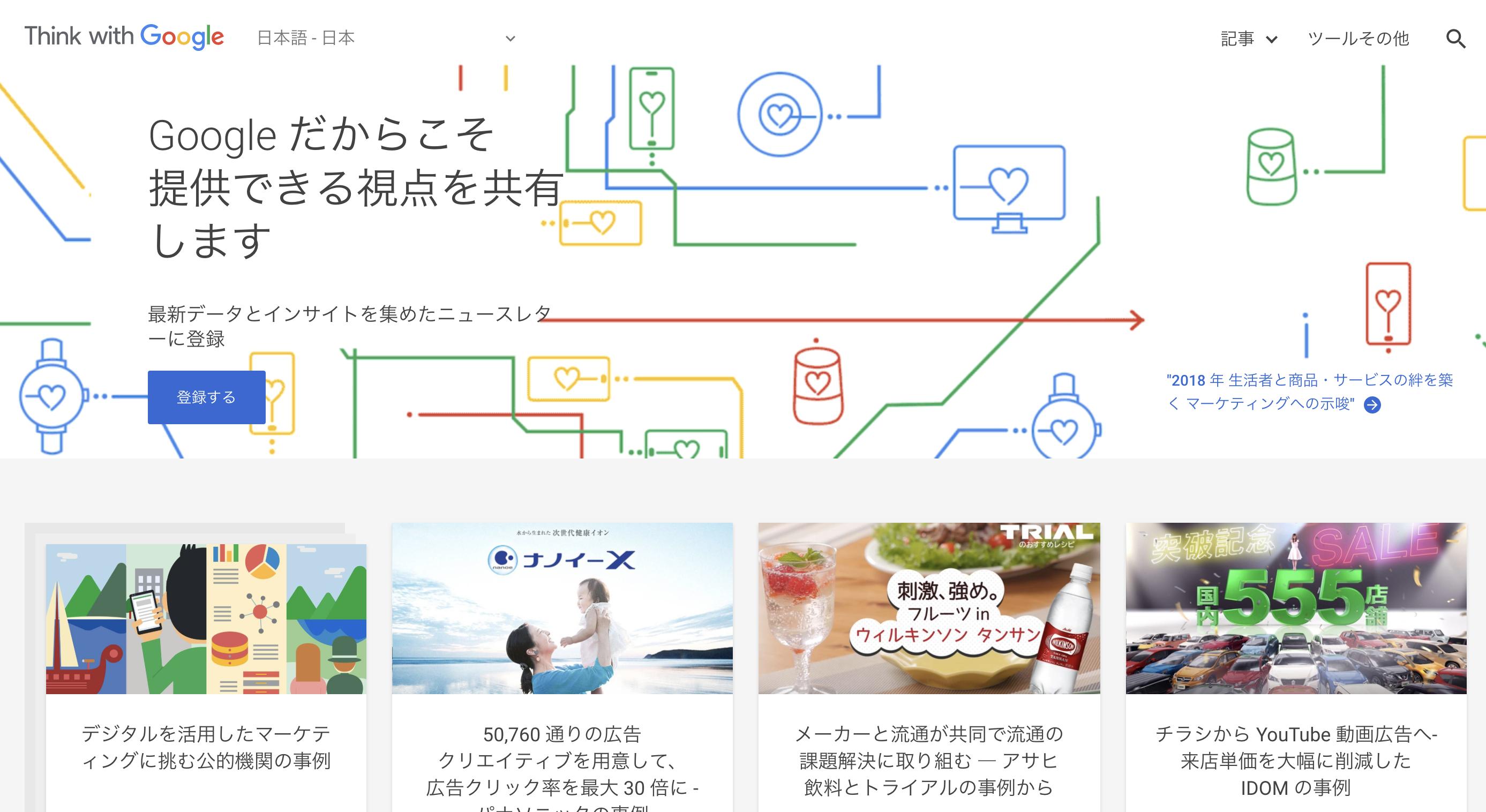 Google合同会社_導入事例