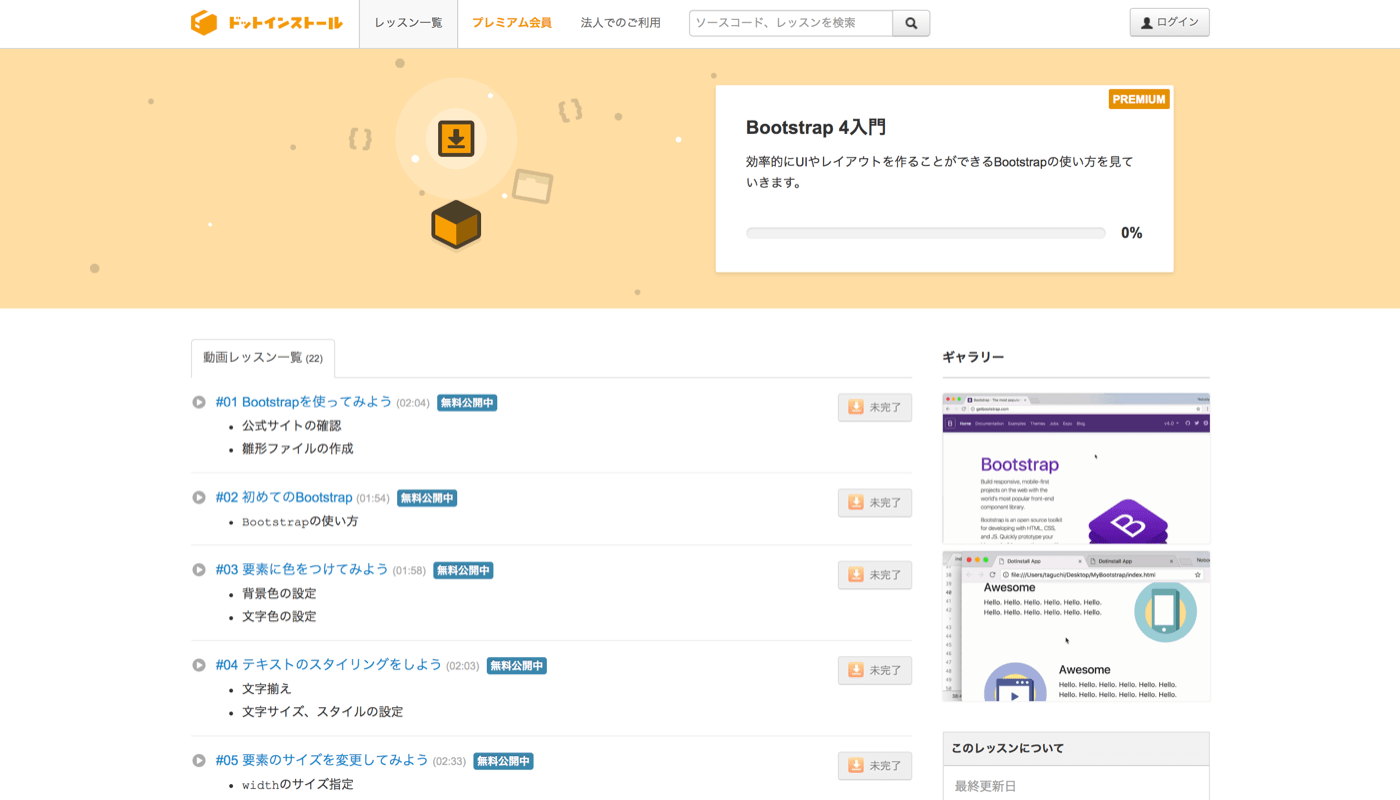 ドットインストール Bootstrap4入門