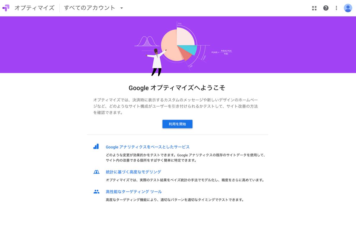 Googleオプティマイズ初期画面