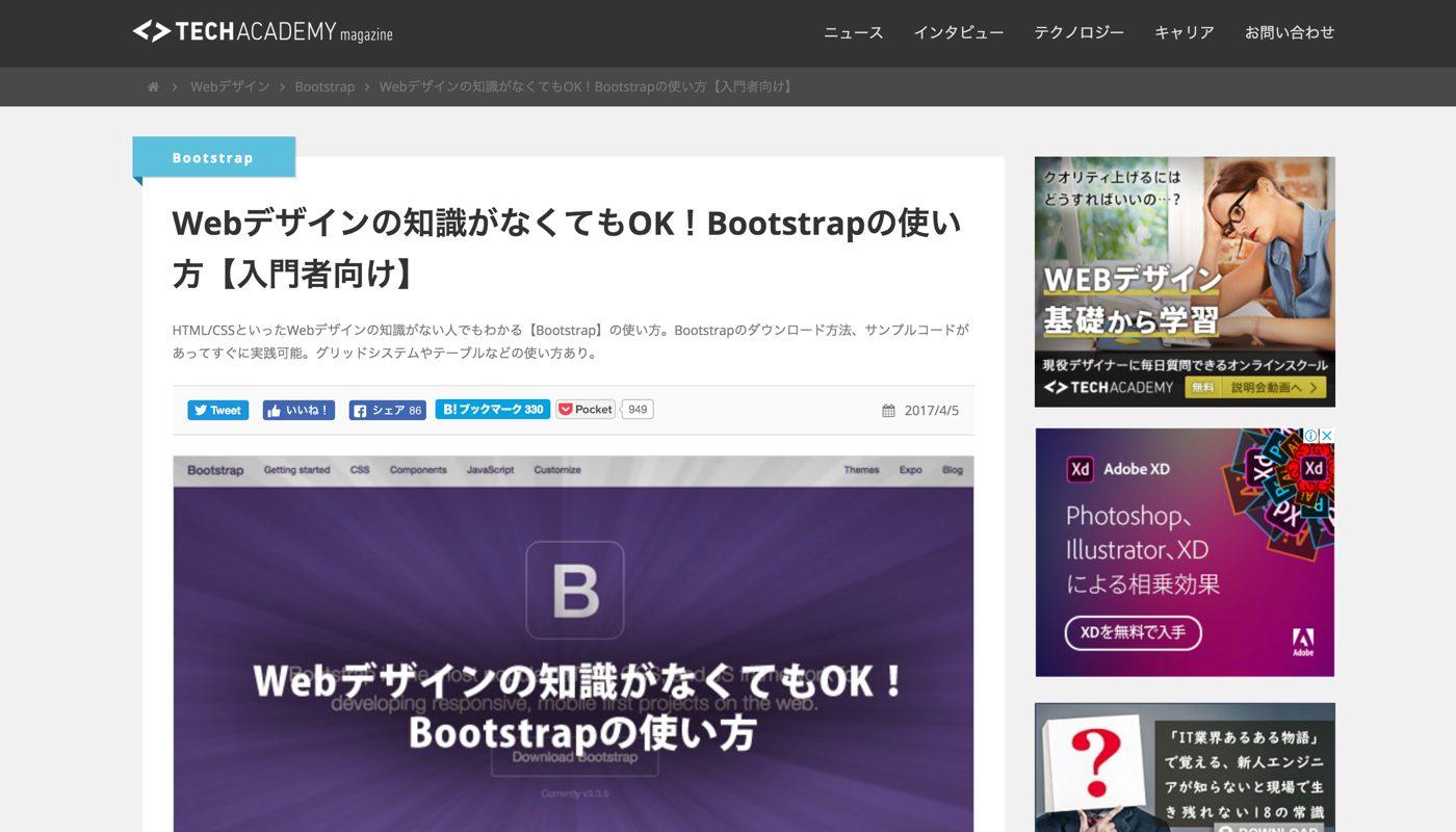 Webデザインの知識がなくてもOK!Bootstrapの使い方【入門者編】
