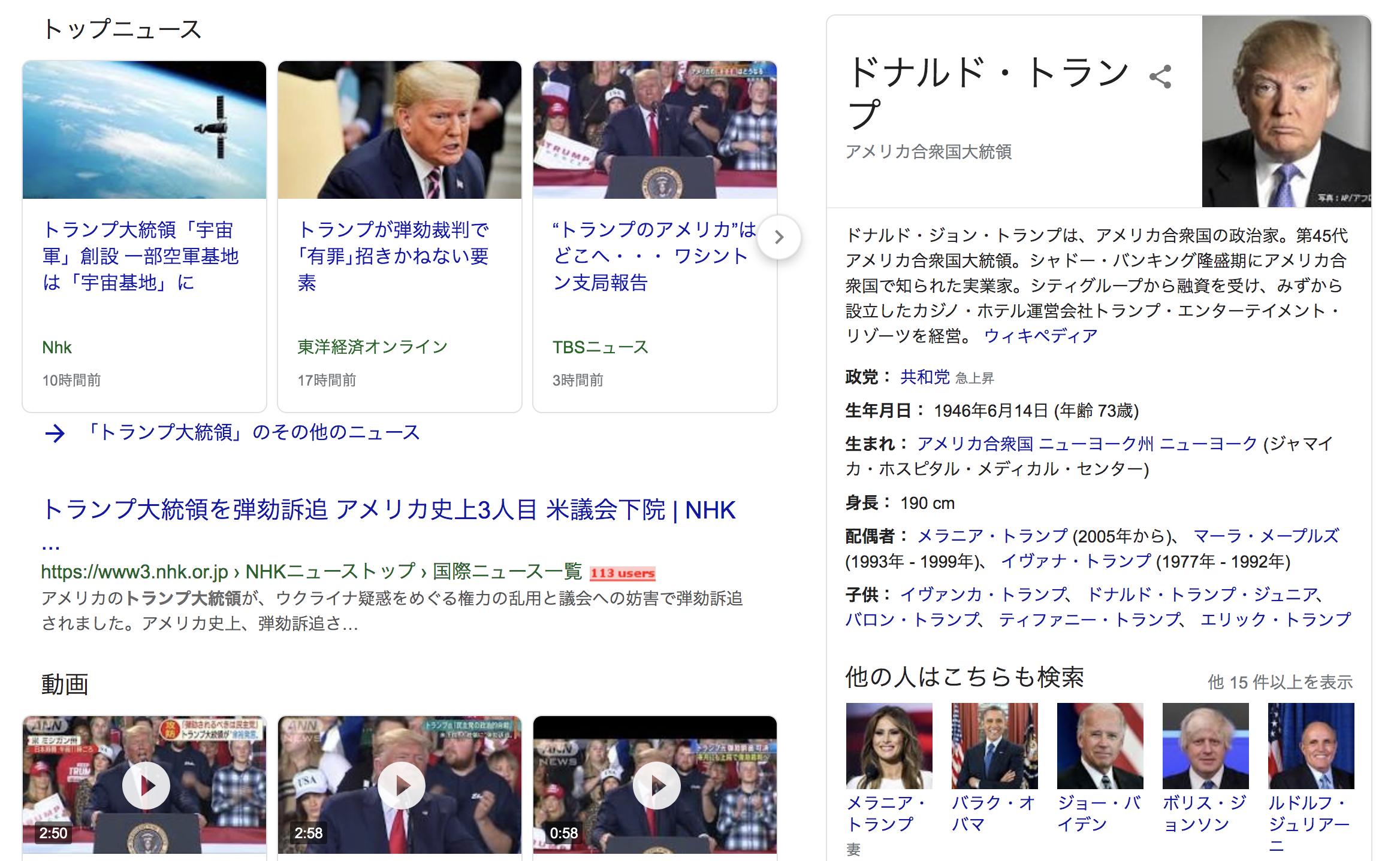 「トランプ大統領」と検索した結果
