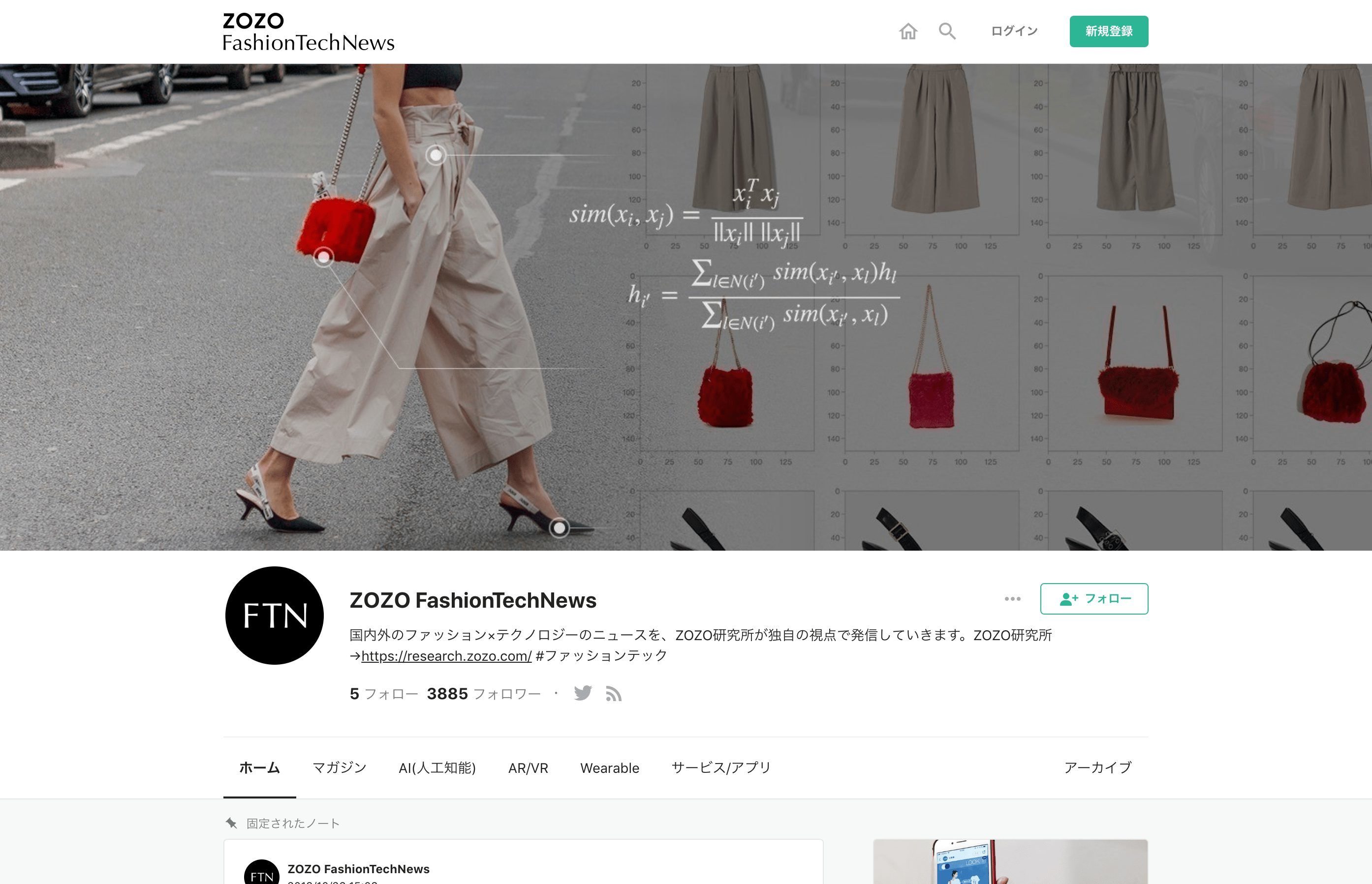 ZOZO FashionTechNews