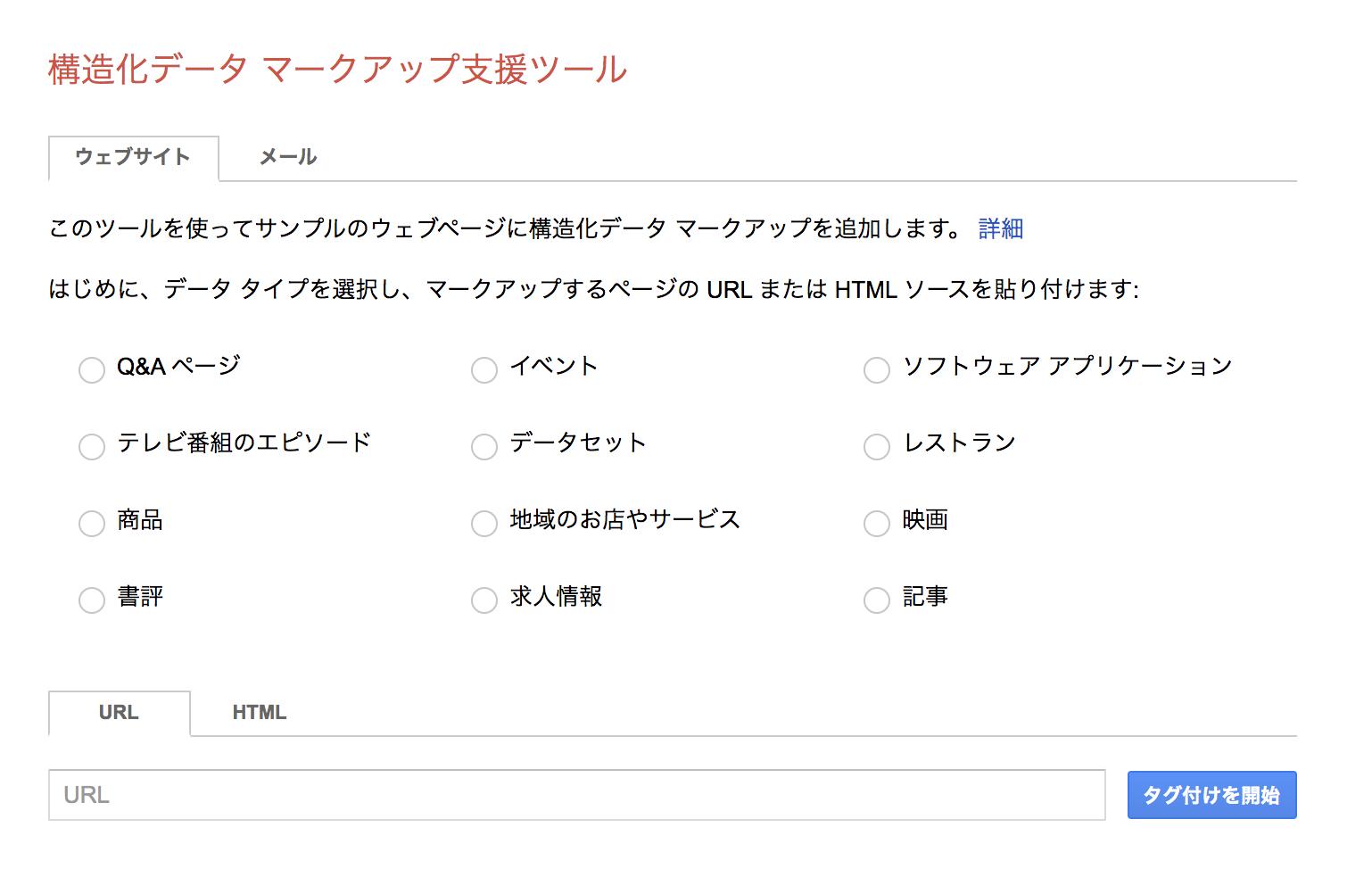 構造化データ マークアップ支援ツール