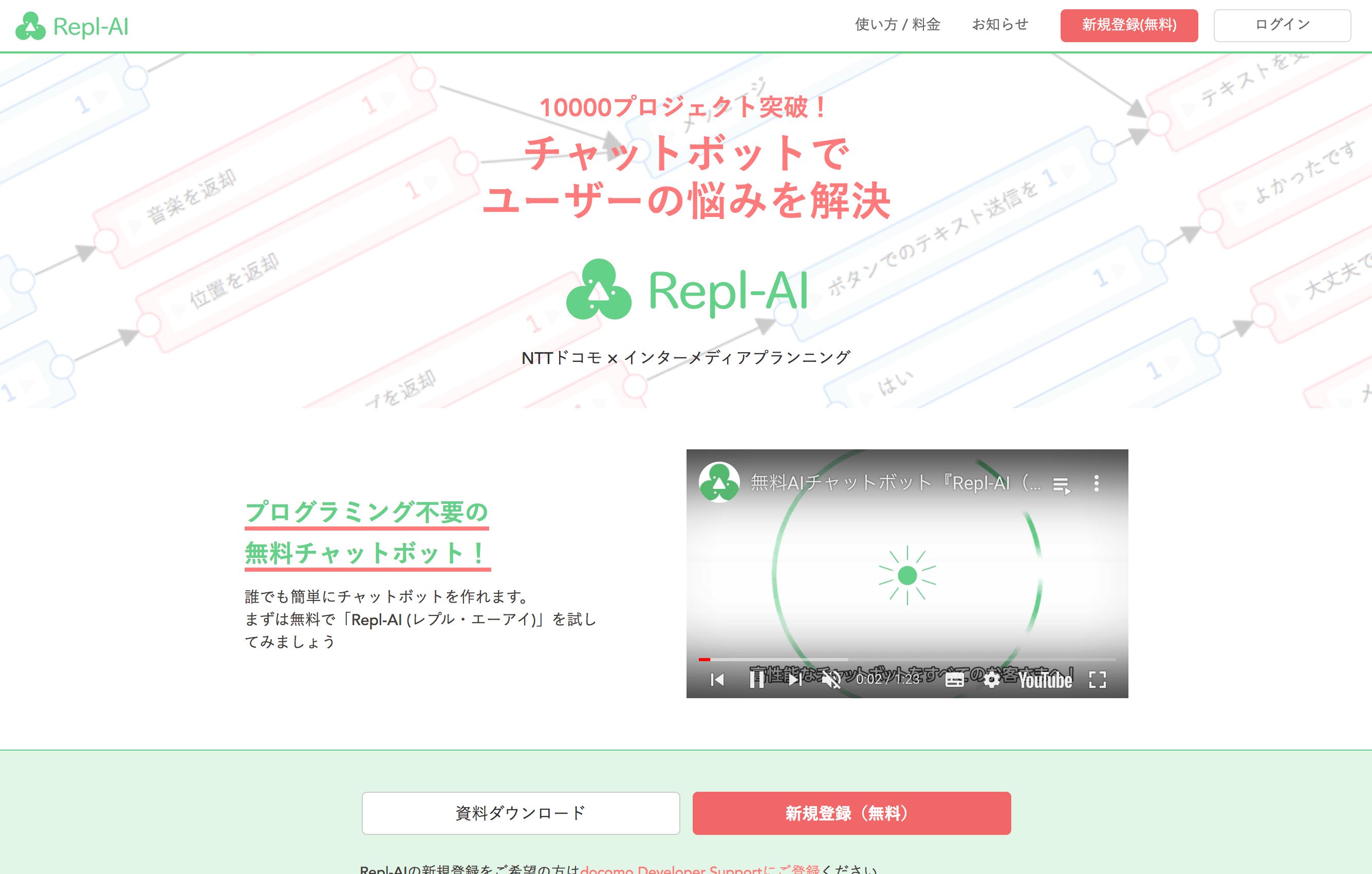Repl-AI(レプルエーアイ)