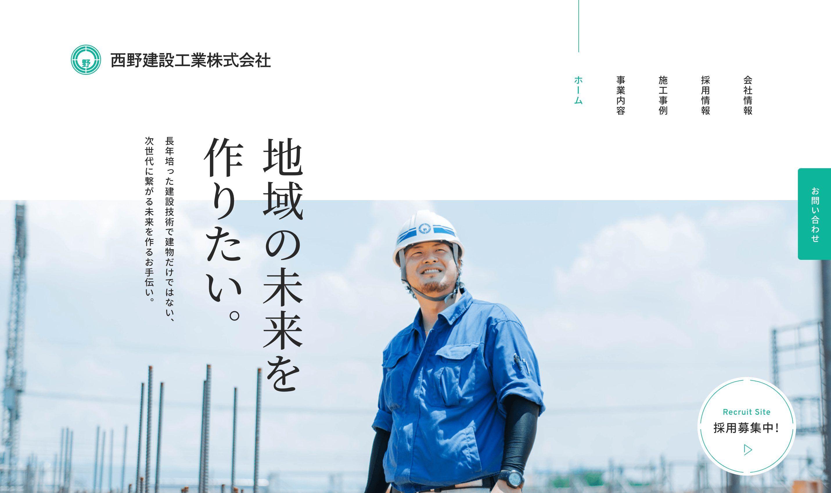 西野建設工業株式会社