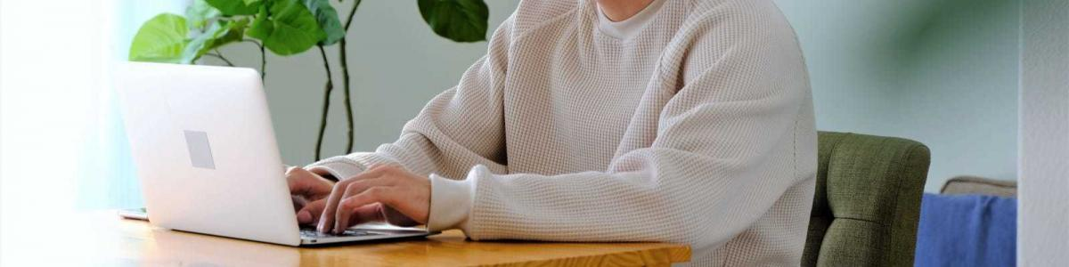 ノートパソコンを操作する男性