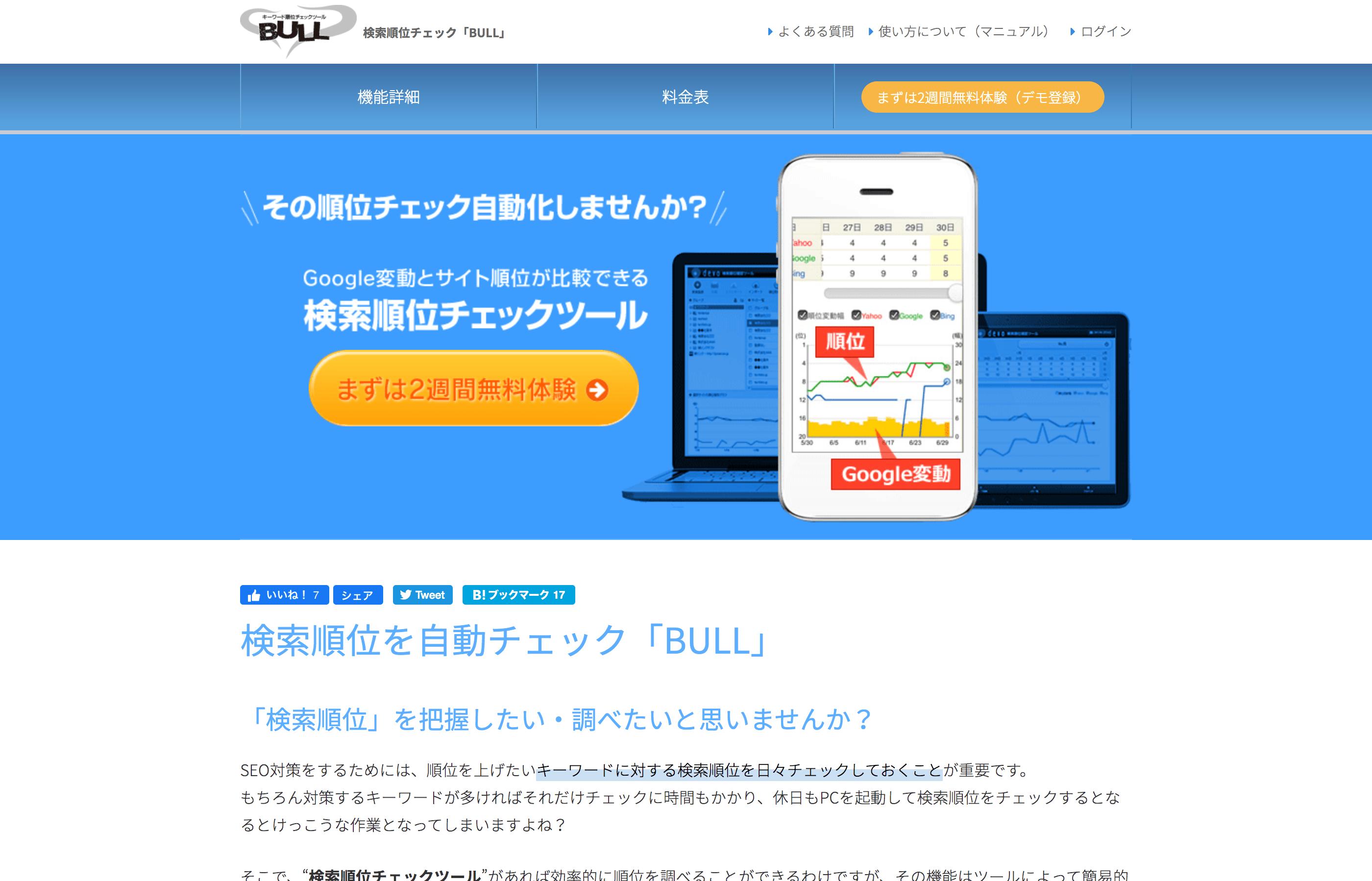 検索順位チェックツール)BULL
