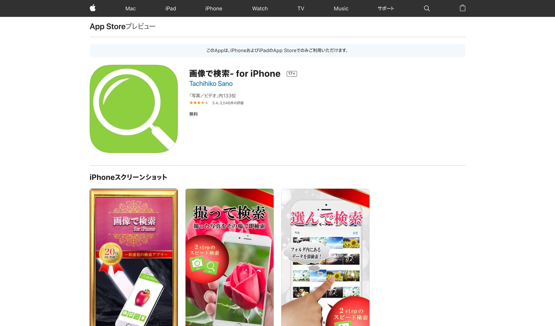 画像で検索- for iPhone