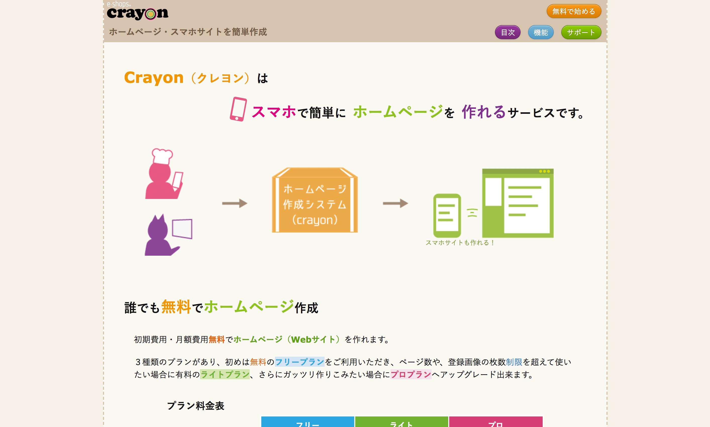Crayon (クレヨン)