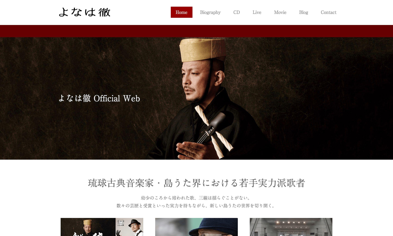 琉球古典音楽 – よなは徹オフィシャルサイト