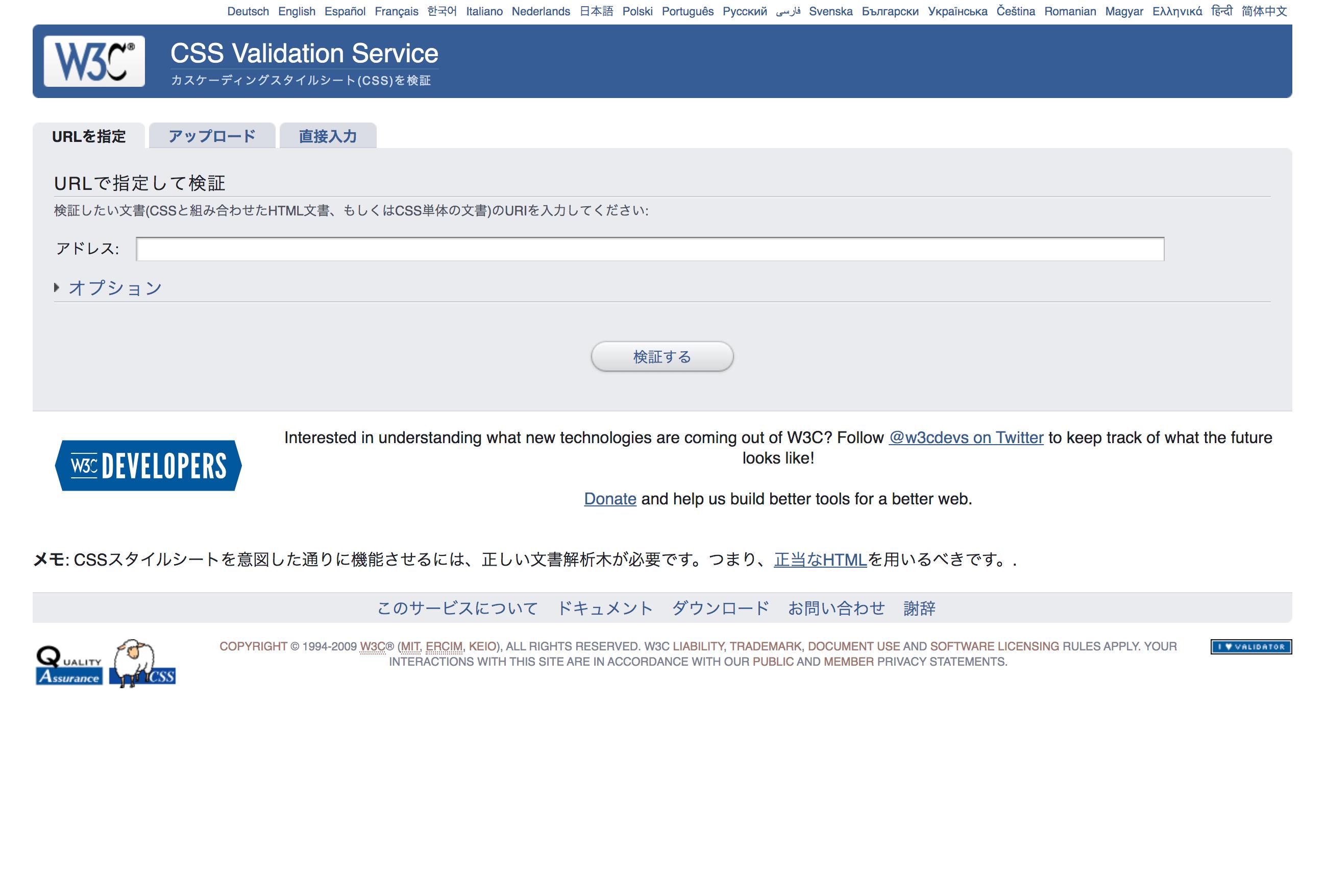 W3C CSS Validator