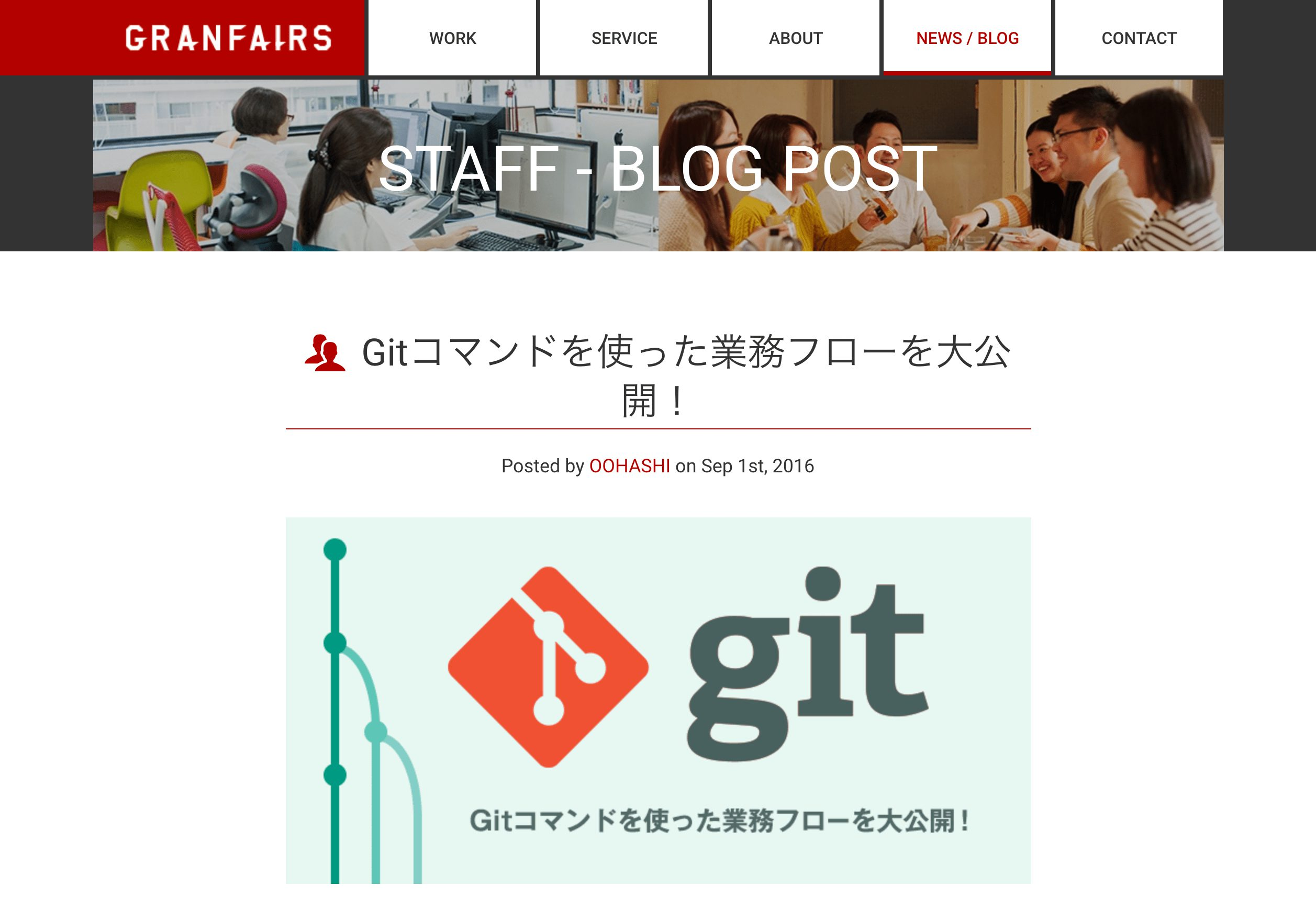 Gitコマンドを使った業務フローを大公開!