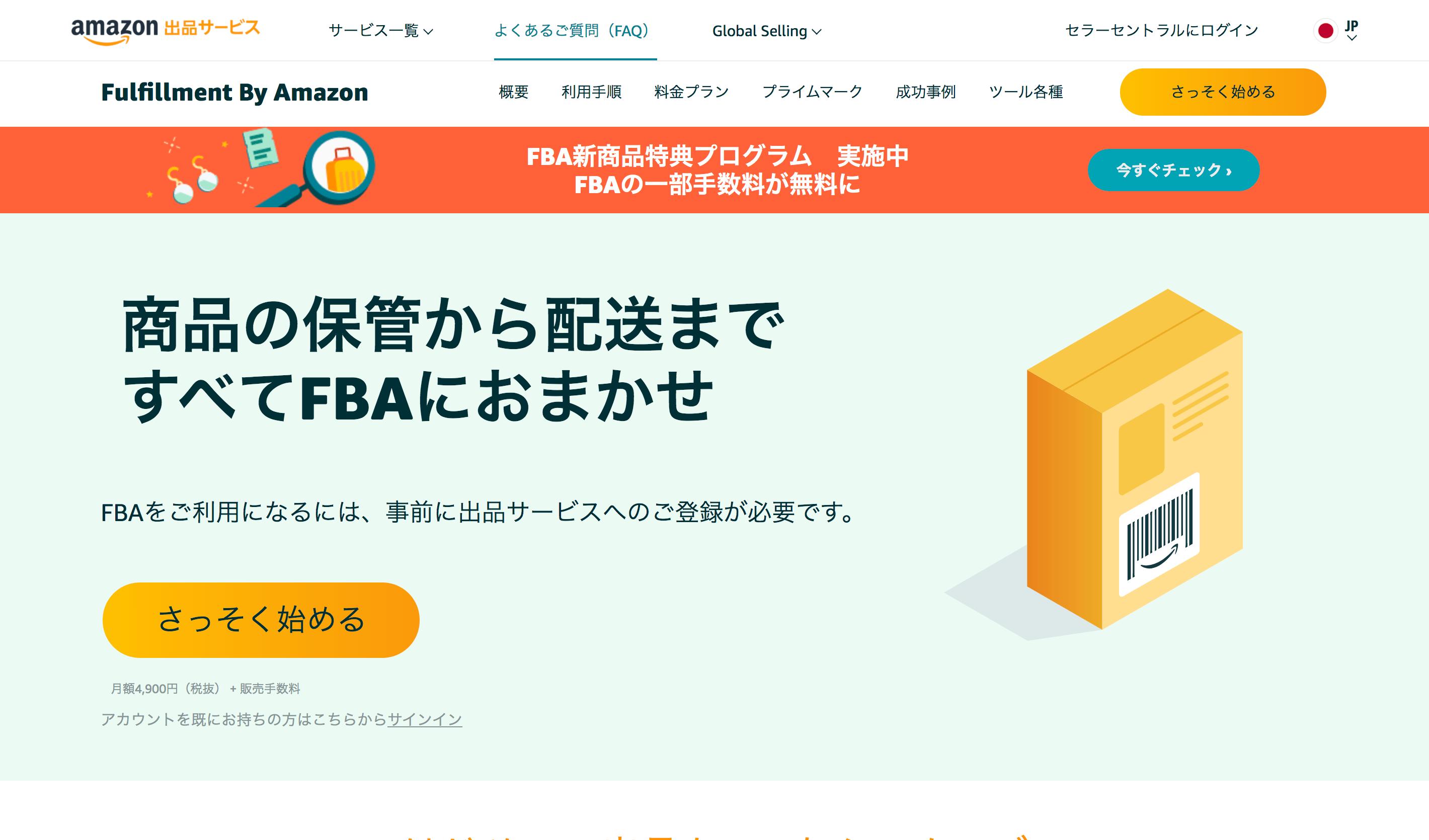 FBA スクリーンショット