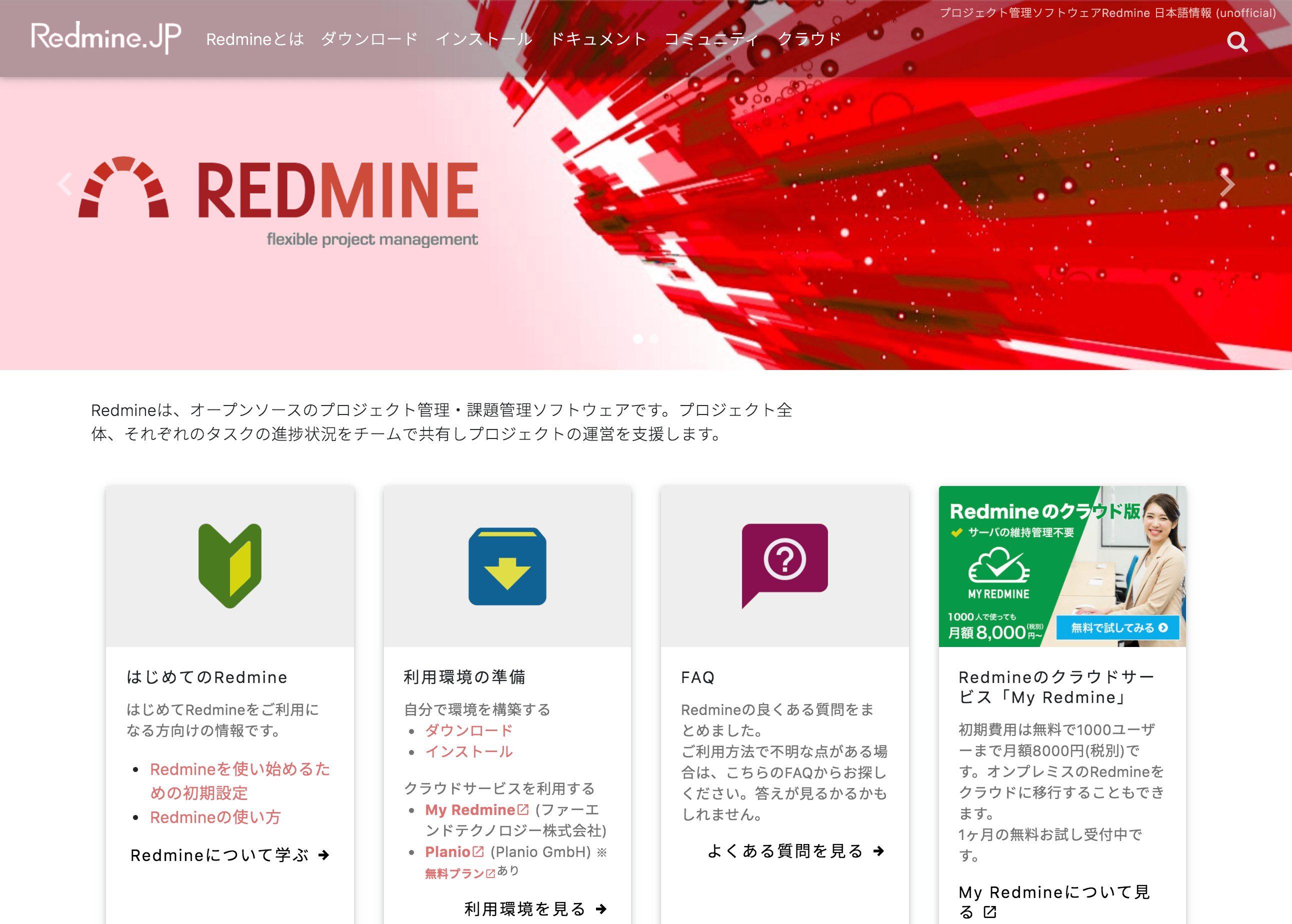 Redmine スクリーンショット