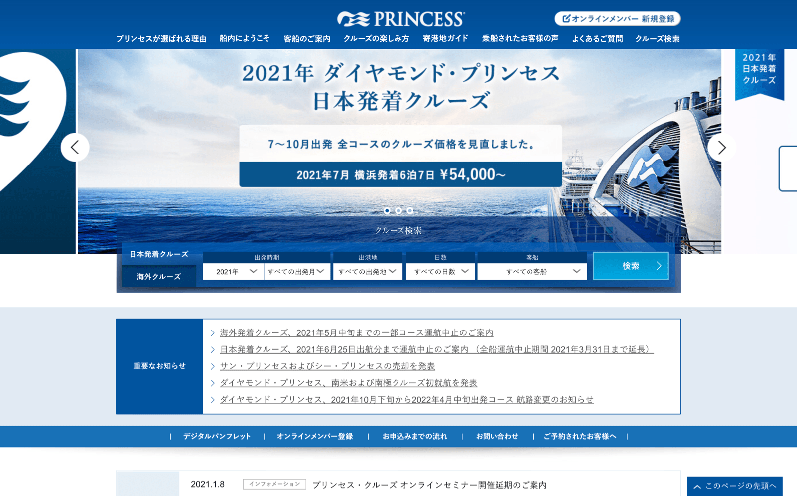 Princess Cruises スクリーンショット